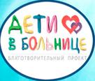 дети в больнице благотворительный проект