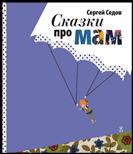 Сказки про мам.jpg