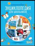 8. Интерактивная энциклопедия.jpg