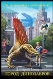 9. Город динозавров.jpg