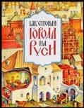 D:\ОБЗОР Семейное чтение\Сем чтен 6\Обложки -6\3. Как строили города на Руси.jpg