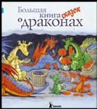 D:\ОБЗОР Семейное чтение\Сем чтен 6\Обложки -6\8. Большая книга сказок о драконах.jpg