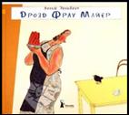 C:\Users\Пользователь\Desktop\Сем чтен 5 обложки\Дрозд фрау Майер 5.jpg