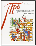 C:\Users\Пользователь\Desktop\Сем чтен 5 обложки\Про крестьянские хоромы 11.jpg