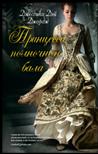 D:\ОБЗОР Семейное чтение\Семейное чтение Вып. 7\Фото сем чтен 7\1 Принцесса полночного балла.jpg
