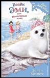 D:\ОБЗОР Семейное чтение\Семейное чтение Вып. 7\Фото сем чтен 7\3 Белек Эми или Подводный клад.jpg