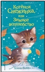 C:\Users\Пользователь\Desktop\ФОТО СЕМ чтение\1. Котенок Снежинка или Зимнее волшебство.jpg