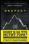 C:\Users\Пользователь\Desktop\ФОТО СЕМ чтение\7. Эверест. Кому и за что мстит гора.jpg